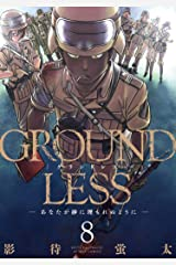 GROUNDLESS : 8-あなたが砂に埋もれぬように- (アクションコミックス) Kindle版