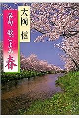 名句 歌ごよみ[春] (角川文庫) Kindle版