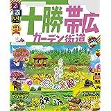 るるぶ十勝 帯広 ガーデン街道(2021年版) (るるぶ情報版(国内))