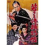 若さま侍捕物帖 [DVD]