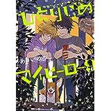 ひとりじめマイヒーロー: 9【特典ペーパー付】 (gateauコミックス)