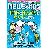 月刊Newsがわかる 2021年2月号 [雑誌]