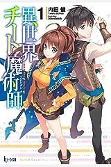 異世界チート魔術師 1 (ヒーロー文庫) Kindle版