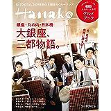 Hanako(ハナコ) 2019年11月号 No.1177 [大銀座、三都物語。/SixTONES]