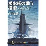 潜水艦の戦う技術 現代の「海の忍者」――その実際に迫る (サイエンス・アイ新書)