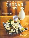 SHONAN TIME 2019年 12 月号 [雑誌]