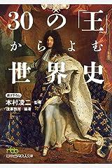 30の「王」からよむ世界史 Kindle版