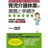 育児介護休業の実務と手続き (平成29年1月改正施行対応)