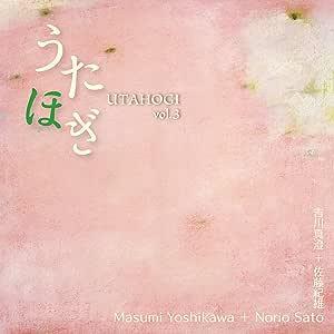 うたほぎ vol.3