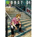 新装版 WORST(4) (少年チャンピオン・コミックス・エクストラ)