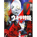 ウルトラ特撮PERFECT MOOK vol.0 ウルトラ&円谷プロ特撮 総選挙 (講談社シリーズMOOK)