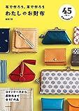 布で作ろう、革で作ろう わたしのお財布: コインケースから長財布まで全97作品