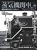 蒸気機関車EX (エクスプローラ) Vol.40 (イカロスムック)