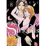 S-friends~セフレの品格~(8) (ジュールコミックス)