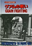 グアムの戦い GUAM FIGHTING (太平洋写真史 PHOTOGRAPHS OF THE PACIFIC WAR)
