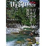 山釣りJOY 2020 vol.4「行くぜ、日本の美しき源流へ! 」 (別冊山と溪谷)
