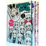 ナンバーガール コミック 1-3巻セット (電撃コミックスNEXT)