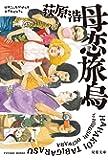 母恋旅烏 (双葉文庫)