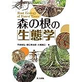 森の根の生態学