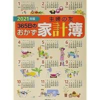 2021年版 主婦の友365日のおかず家計簿 (主婦の友生活シリーズ)