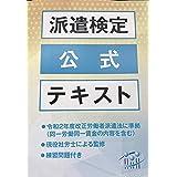 【Amazon.co.jp 限定】派遣検定 公式テキスト