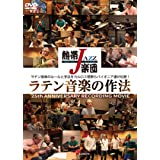 熱帯JAZZ楽団 ラテン音楽の作法~25th ANNIVERSARY RECORDING MOVIE~ [DVD]