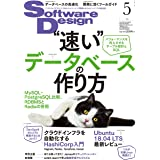 ソフトウェアデザイン 2018年5月号