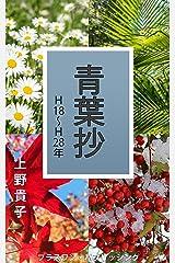 青葉抄 Kindle版
