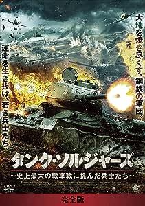 タンク・ソルジャーズ 史上最大の戦車戦に挑んだ兵士たち【完全版】DVD-BOX