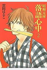 昭和元禄落語心中(2) (ITANコミックス) Kindle版
