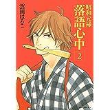昭和元禄落語心中(2) (ITANコミックス)