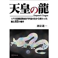 天皇の龍 UFO搭乗経験者が宇宙の友から教わった龍と湧玉の働き