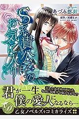 S系貴公子のお気に入り (乙女ドルチェ・コミックス) Kindle版