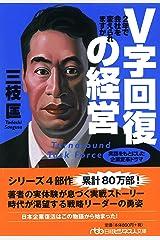 V字回復の経営―2年で会社を変えられますか (日経ビジネス人文庫) 文庫