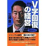 V字回復の経営―2年で会社を変えられますか (日経ビジネス人文庫)