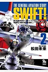 SWIFT!(2) (RYU COMICS) Kindle版