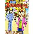 打姫オバカミーコ (3) (近代麻雀コミックス)