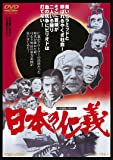 日本の仁義 [DVD]