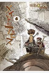 メイドインアビス(6) (バンブーコミックス) Kindle版
