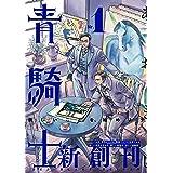 青騎士 第1号 (青騎士コミックス)