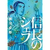 信長のシェフ 27 (芳文社コミックス)