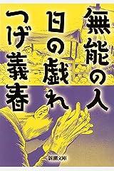 無能の人・日の戯れ(新潮文庫) Kindle版