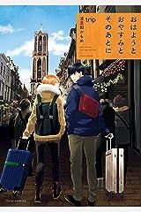 おはようとおやすみとそのあとに trip【電子特典付き】 (フルールコミックス) Kindle版