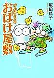 サカタさんのおばけ屋敷―坂田靖子よりぬき作品集 (ピュアフルコミックス)