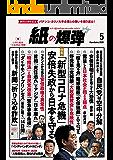 紙の爆弾 2020年 5月号 [雑誌]