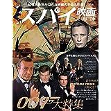 Vol.4 スパイ映画大解剖 (映画大解剖シリーズ)