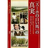 「スーホの白い馬」の真実―モンゴル・中国・日本それぞれの姿