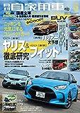 月刊自家用車 2020年 5月号 [雑誌]