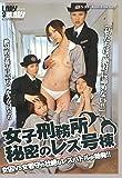 女子刑務所 秘密のレズ号棟 [DVD]