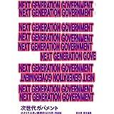 NEXT GENERATION GOVERNMENT 次世代ガバメント 小さくて大きい政府のつくり方〈特装版〉